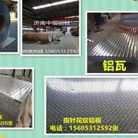 1060鋁板便宜鋁板保溫工程供應