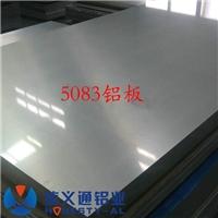 5083铝板5083铝板价格,铝板生产厂家