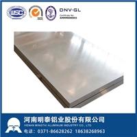 明泰3系铝锰合金--防锈专用铝