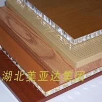 仿木纹铝蜂窝板铝板厂家