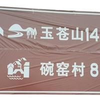 旅游景区交通路牌厂家设计生产各种标牌杆