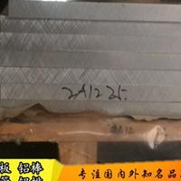 国标2A12-T4铝板