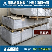 国产耐腐蚀4043防锈铝板
