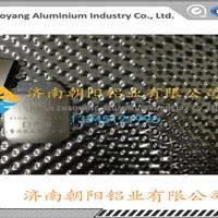 铝板上凸起鼓包的花纹铝板生产厂家