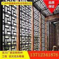 贵州大型铝窗花厂家 批发 古典复古花格