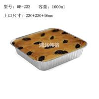 蒸蛋糕铝箔餐盒 方形单格商务铝箔餐盒