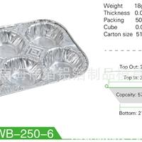 厂家直销六格多格蛋挞糕点西点铝箔碗碟