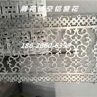 文化村铝合金窗花-中式铝雕花板-铝花格