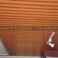木纹铝方通吊顶U型铝方通吊顶