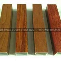 木皮包覆铝方通 定制铝型材 铝吊顶