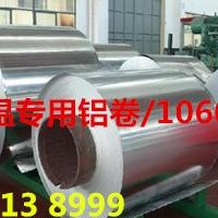 设备用的保温铝卷厂家