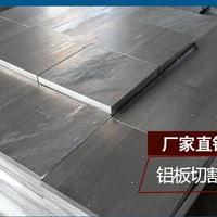 高强度超硬铝板 7050-T6铝板