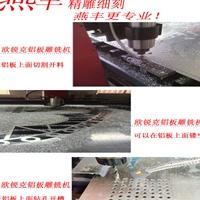 大幅面铝板雕刻机 13652653169