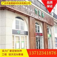 贵州街道改造 旅游景区 复古 木纹铝窗花