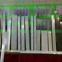 供應LED珠寶燈條 液晶燈條線路板