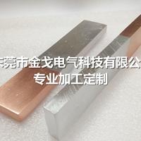 矩形金戈电气MG铜铝过渡板供应