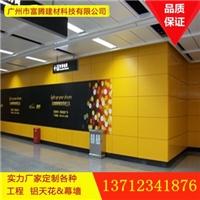 地铁铝单板 高铁铝单板 铝单板安装方案