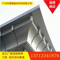 造型幕墙铝单板直销厂家  氟碳铝单板