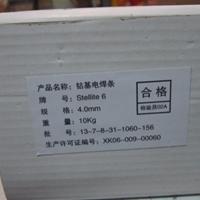 司太立堆D852钴基EDCoCr-E-04堆焊焊条