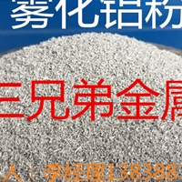 60-100目铝热焊剂公用金属铝粉