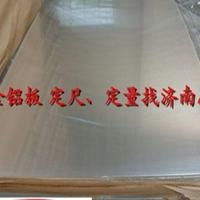 5052合金铝板 1060<em>纯</em><em>铝</em>板 3003合金铝板