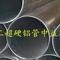 热销8A02铝排8004合金铝管规格表