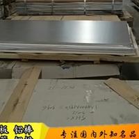 现货5A05铝板批发