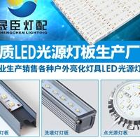 LED洗墙灯灯板批发  晟臣灯配是您优佳选择