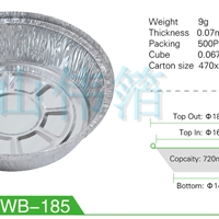 WB-185铝箔碗7寸圆盘�h饭披萨锡纸盘