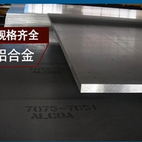 A5083铝棒硬度 A5083铝板厂家