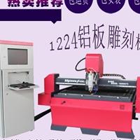 惠州数控铝板切割机 铝板雕花机