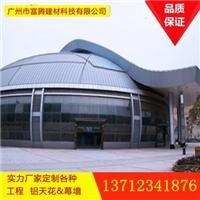 双曲铝单板 弧形铝单板厂家