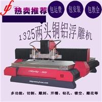 东莞欧锐克铝板雕刻机13652653169