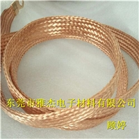 YJ定做軟銅編織線,電線防波套
