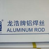 國際品牌龍浩鋁焊絲4047