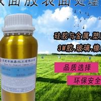 硅胶增粘剂 3M胶底涂剂 厂家价格