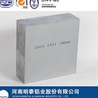 明泰大型铝板厂家2024耐腐蚀铝板全国直销