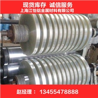 1060h24铝带多少钱一公斤