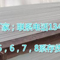 什么铝板可以折弯不开裂