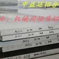 EN AW-AlMg2Mn0.8铝板0.5-50mm