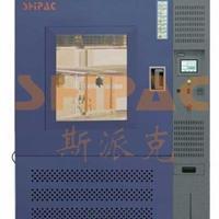 斯派克STH高低温湿热试验箱 超高性价比