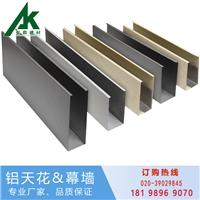 造型铝方通天花吊顶木纹铝方通