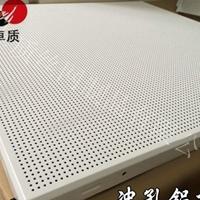 冲孔吊顶600X600铝扣板0.9厚度成批出售价格