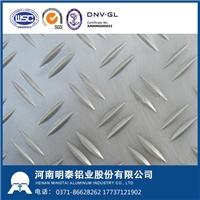 明泰铝业压花铝板 花纹铝板生产厂家直销