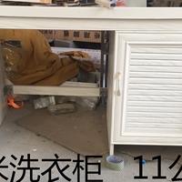 山西洗衣柜铝材太空铝