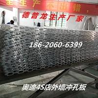 奧迪外墻沖孔長城鋁板-幕墻裝飾鋁網板