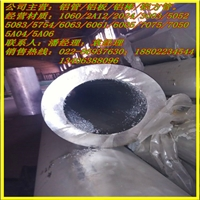 切割合金鋁管