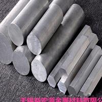 1050A鋁合金棒進口鋁棒一支價格