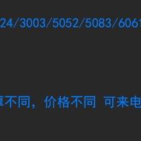 湛江4004铝合金棒批发单价