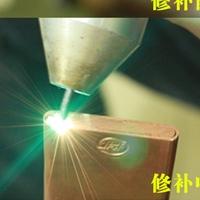 铸铝件修复机